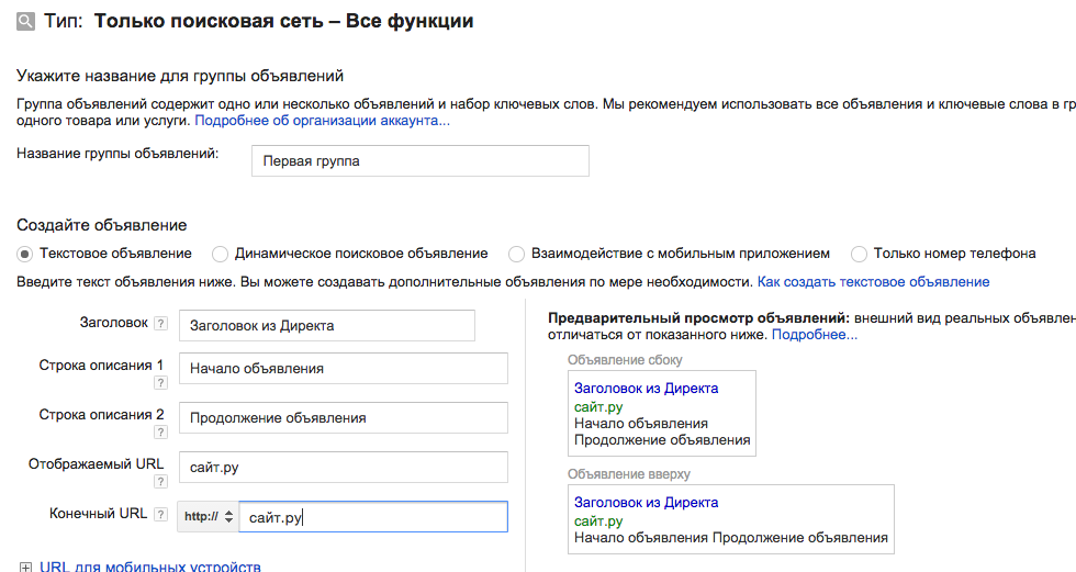Создание группы объявления в Adwords