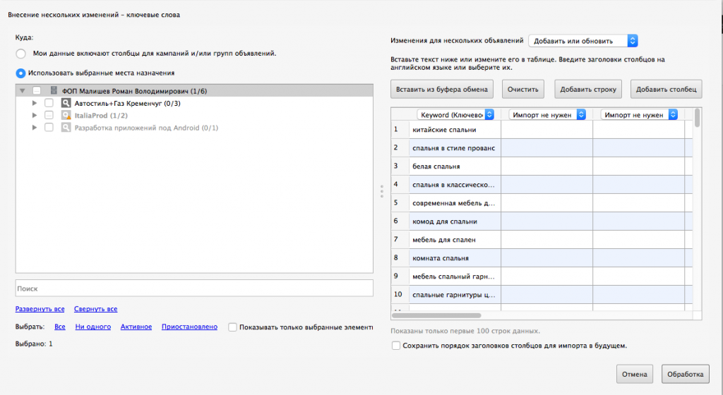 Google Adwords Editor рис. 3