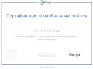 Сертификация Google по мобильным сайтам