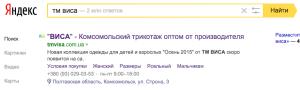 Сниппет после добавления в Яндекс Организации
