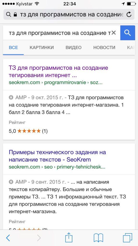 AMP-страницы в топе мобильной выдаче Google