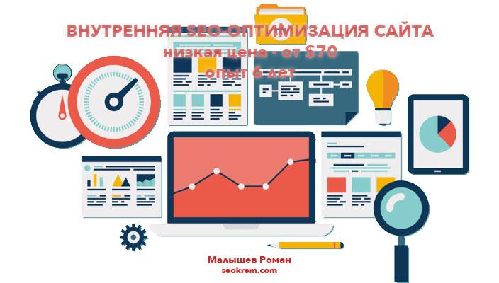 Seo внутренняя оптимизация сайта нужно ли вводить свои паспортние данные при регистрации хостинга