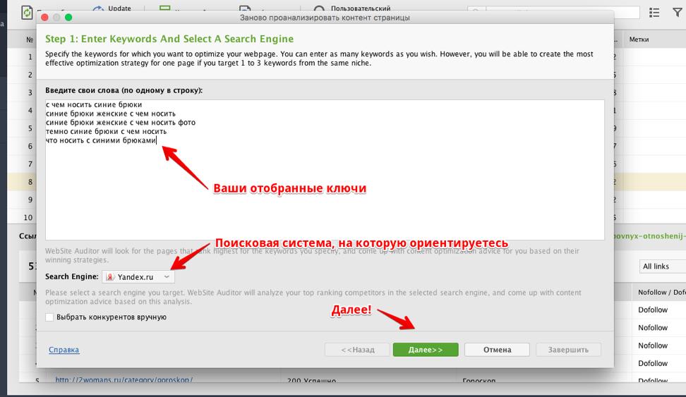 Анализ соответствия оптимизации страницы Website Auditor