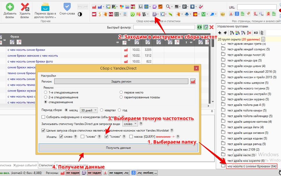 Собираем частотности Яндекса ключей в Кей Коллекторе