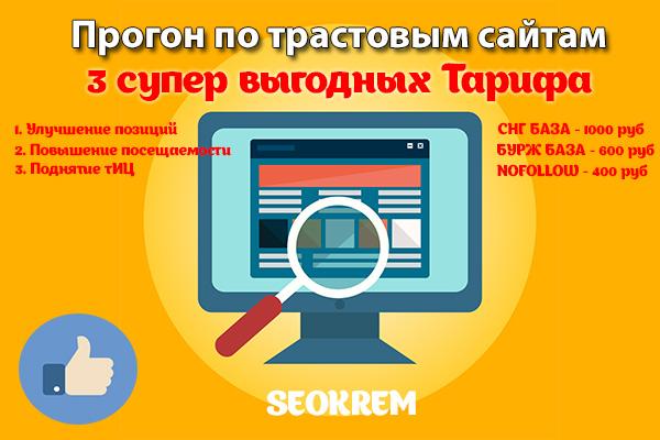 Прогон по трастовым сайтам - SEOKREM