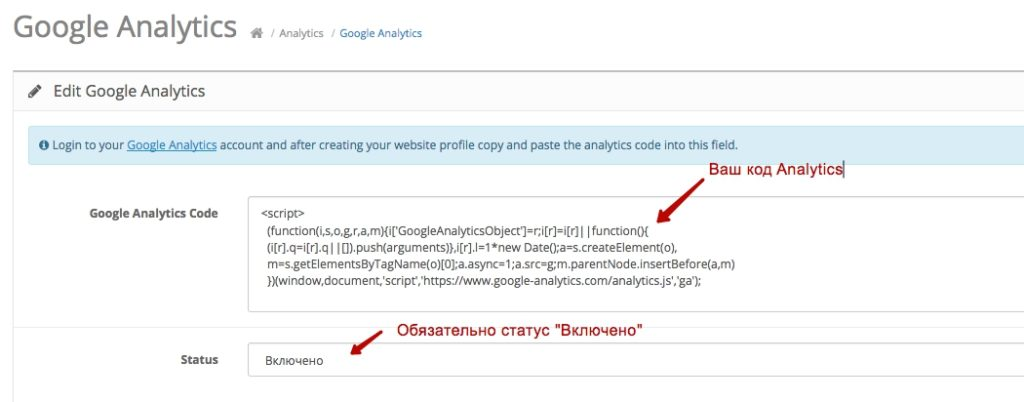 Настройка Google Analytics Opencart 2