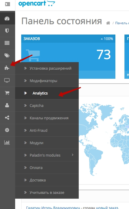 настройка google analytics ecommerce
