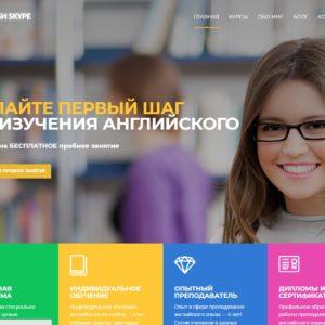 Создание сайта с нуля Английский по скайпу