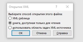 Открытие YML в Excel